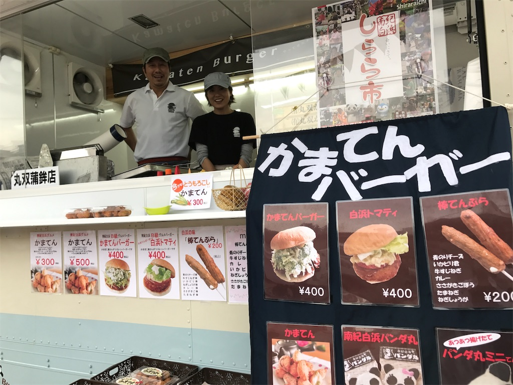 丸双蒲鉾店 キッチンカー しらら市(2)