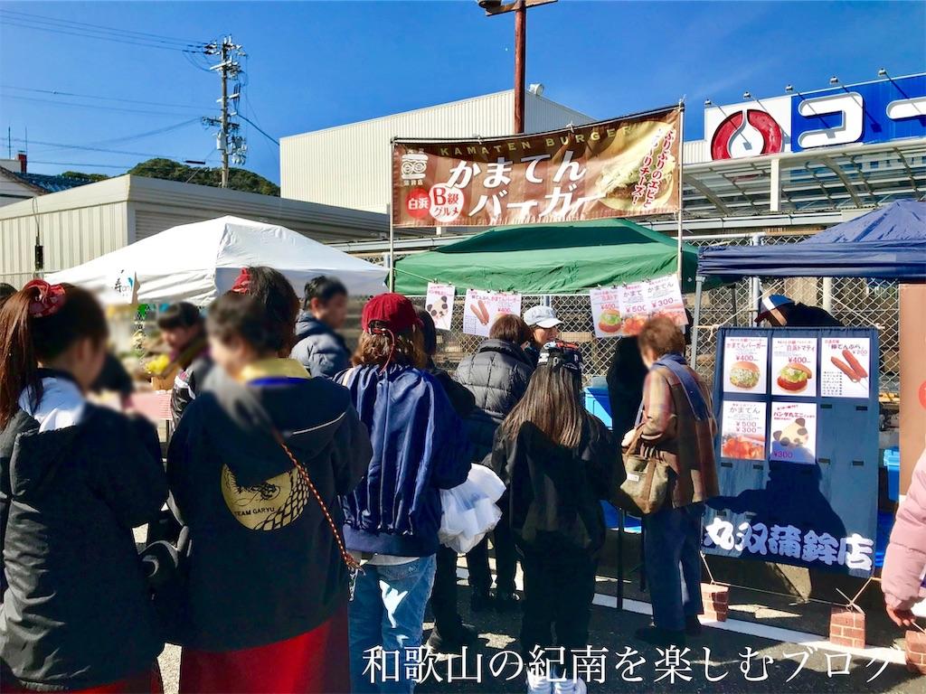丸双蒲鉾店 那智勝浦 南の国の雪まつり(3)