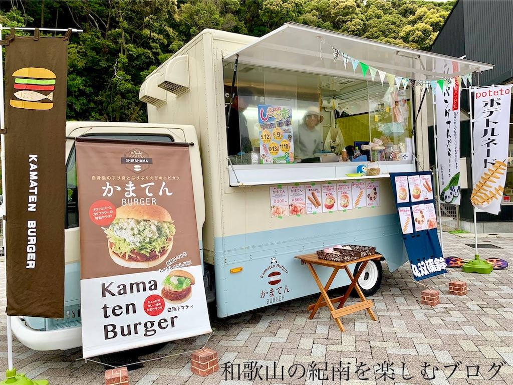丸双蒲鉾店 キッチンカー 口熊野サービスエリア