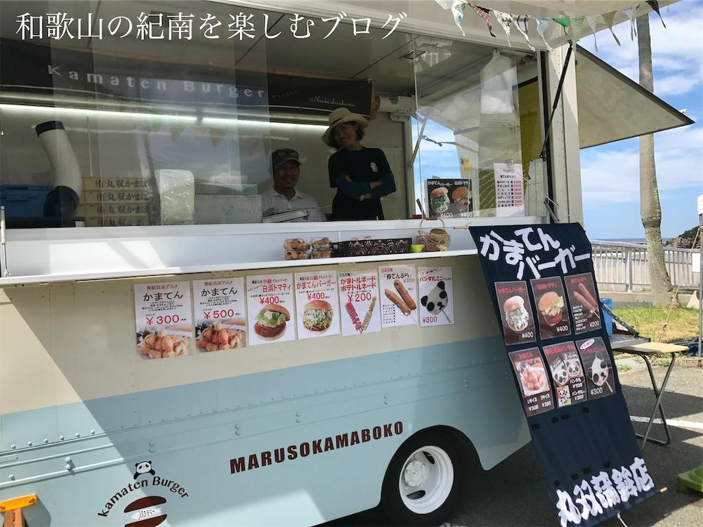 丸双蒲鉾店 キッチンカー 日置