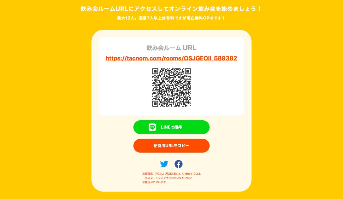 f:id:tky4121:20200426063303p:plain