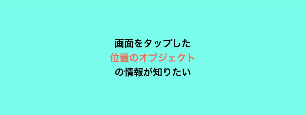 f:id:tkymx83:20191023010427p:plain