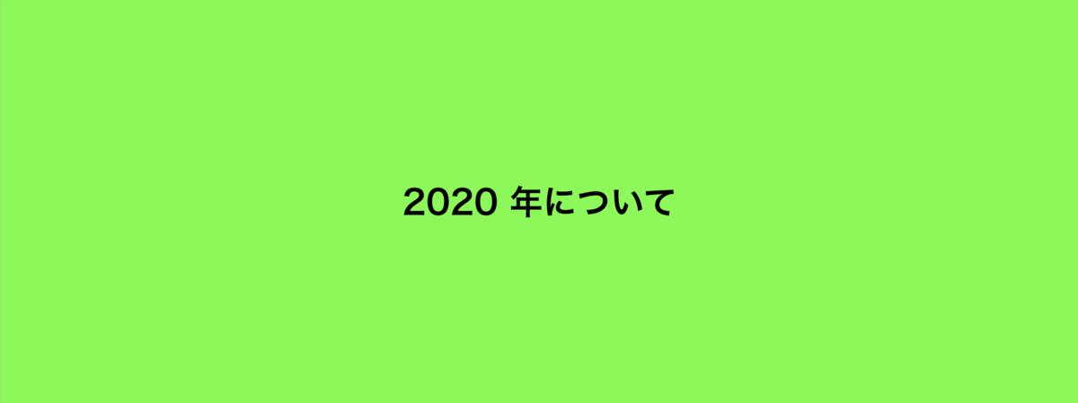 f:id:tkymx83:20200105234701p:plain