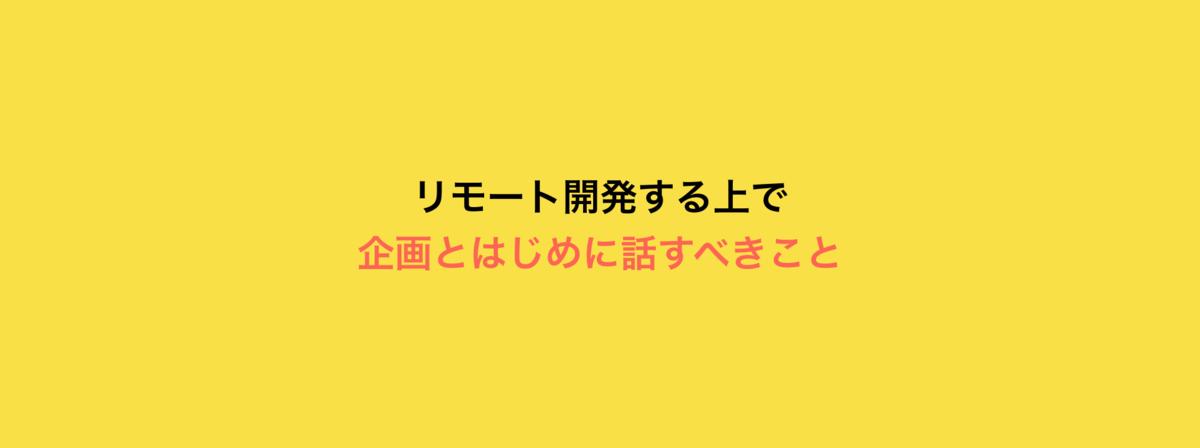 f:id:tkymx83:20200419190110p:plain