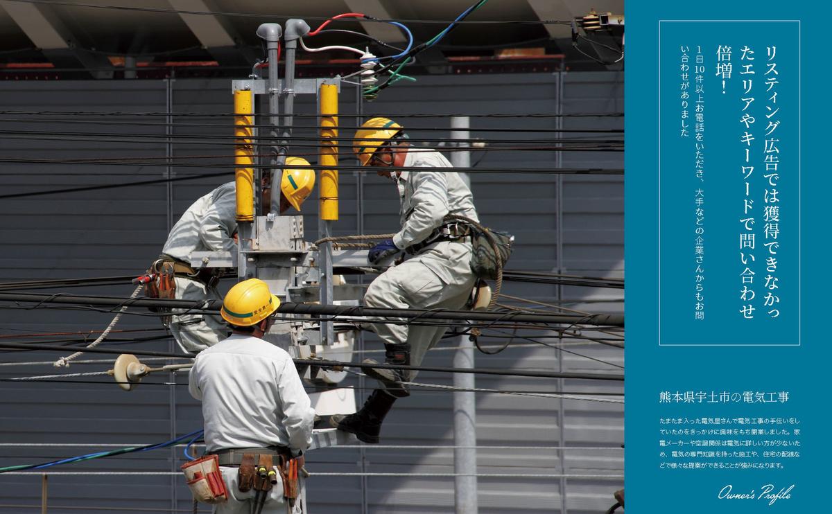 【お客様の声】電気工事のホームページ制作