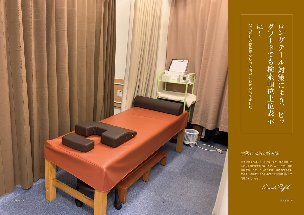 【お客様の声】鍼灸接骨院のホームページ制作