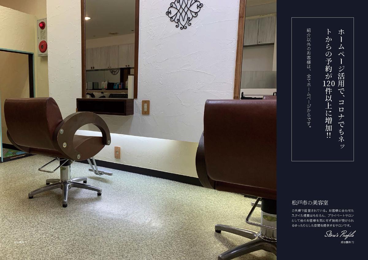 【お客様の声】美容室のホームページ制作