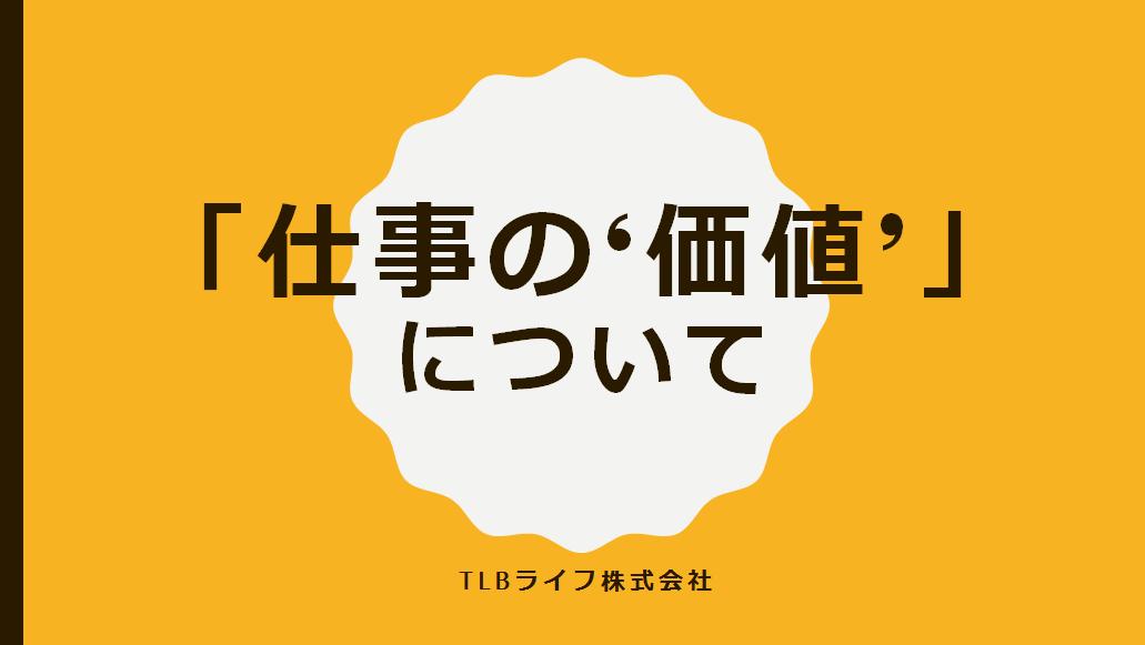 f:id:tlb_life_sakai:20191113093421p:plain