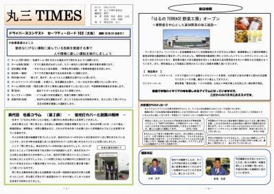 008-1丸三タイムズ2011年11月号
