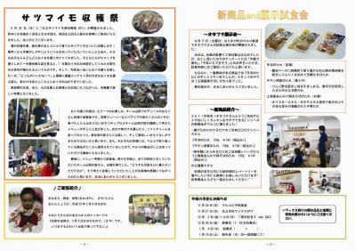 008-2丸三タイムズ2011年11月号