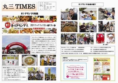 009-1丸三タイムズ2011号外
