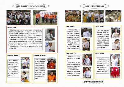 009-2丸三タイムズ2011号外