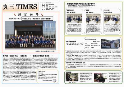 010-1丸三タイムズ2012年1月号