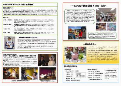 010-2丸三タイムズ2012年1月号