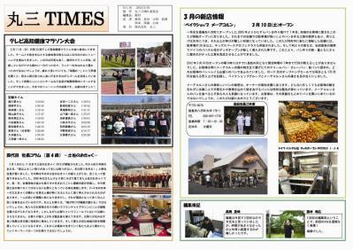011-1丸三タイムズ2012年3月号
