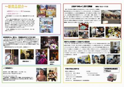 011-2丸三タイムズ2012年3月号