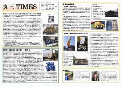 012-1丸三タイムズ2012年5月号