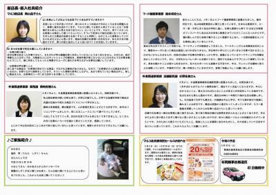 012-2丸三タイムズ2012年5月号