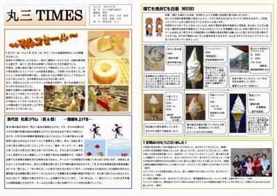 013-1丸三タイムズ2012年7月号