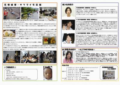 013-2丸三タイムズ2012年7月号