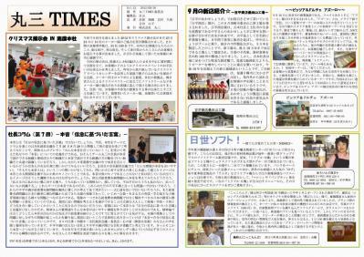 014-1丸三タイムズ2012年9月号