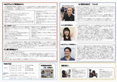 014-2丸三タイムズ2012年9月号