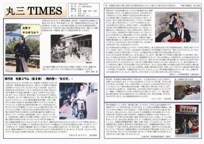 015-1丸三TIMES2012年11月号