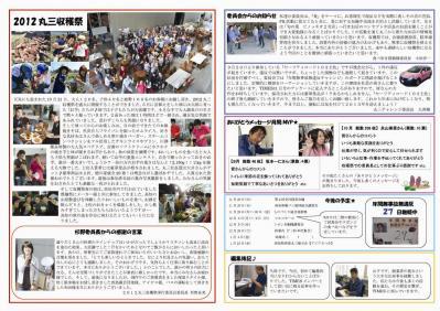 015-2丸三TIMES2012年11月号