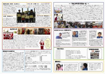 016-2丸三タイムズ2013年1月号