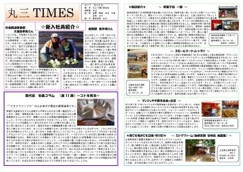017号丸三タイムズ2013年5月号0001