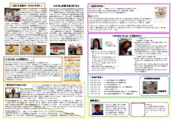 017号丸三タイムズ2013年5月号0002