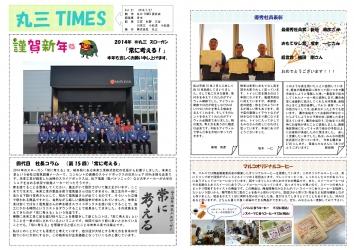 021号丸三タイムズ2014年1月号0001