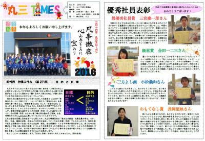 丸三TIMES201601-1