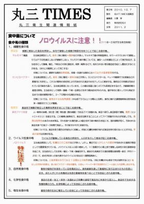 003-1丸三タイムズ2010年12月号