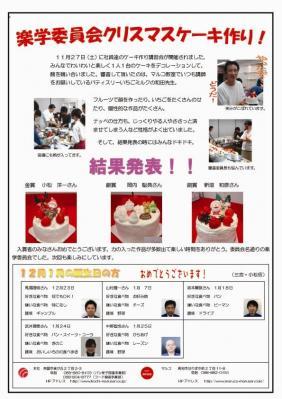 003-2丸三タイムズ2010年12月号