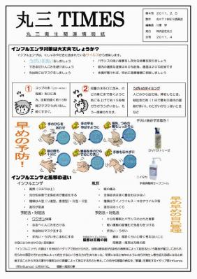 004-1丸三タイムズ2011年2月号