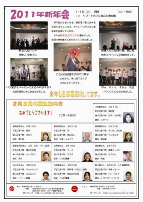 004-2丸三タイムズ2011年2月号