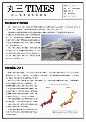 005-1丸三タイムズ2011年4月号