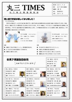 006-1丸三タイムズ2011年7月号