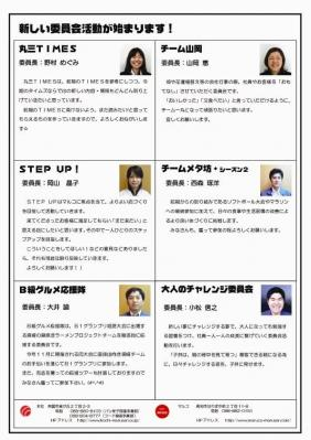 006-2丸三タイムズ2011年7月号