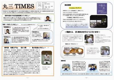 007-1丸三タイムズ2011年9月号