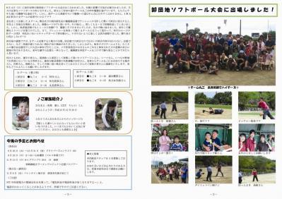 007-2丸三タイムズ2011年9月号