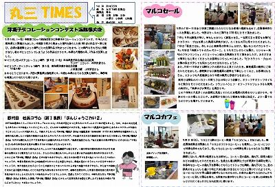 TIMES7月号切り抜き1