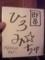 高木先生からもらったサイン色紙