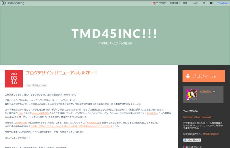 f:id:tmd45:20130328004037p:plain