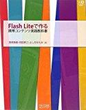Flash Liteで作る携帯コンテンツ実践教科書 (Web Designing BOOKS)