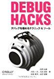 Debug Hacks -デバッグを極めるテクニック&ツール