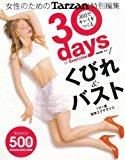 Tarzan特別編集 30days of Exercise 30日でキレイをつくる vol.1 くびれ&バスト