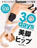 Tarzan特別編集 30days of Exercise 30日でキレイをつくる vol.2 美脚&ヒップ