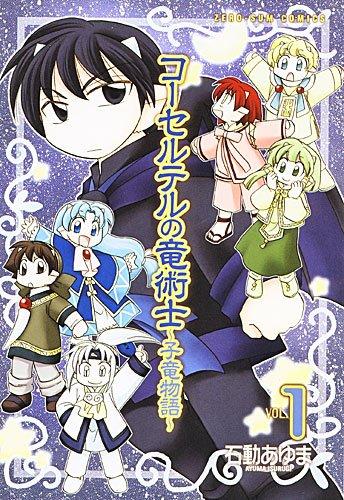 コーセルテルの竜術士~子竜物語~ 1 (IDコミックススペシャル ZERO-SUMコミックス)